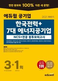 2021 하반기 에듀윌 공기업 한국전력+7대 에너지공기업 NCS+전공 봉투모의고사3+1회