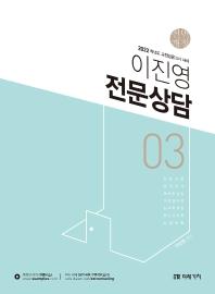 이진영 전문상담. 3(2022)