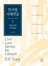 민사법 사례연습. 1