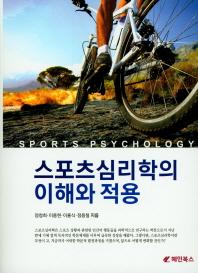 스포츠심리학의 이해와적용