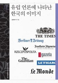 유럽 언론에 나타난 한국의 이미지
