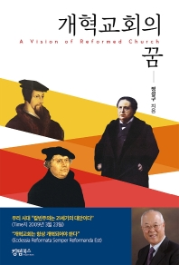 개혁교회의 꿈