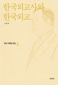 한국외교사와 한국외교
