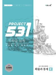 프로젝트 531 고등 수학 확률과 통계 E(2021)