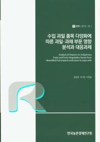 수입 과일 품목 다양화에 따른 과일 과채 부문 영향 분석과 대응과제