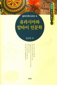 유라시아와 알타이 인문학