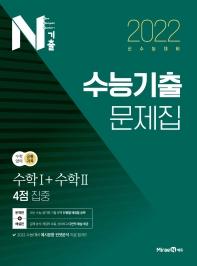 고등 수학영역 수학1 + 수학2 수능기출 문제집(4점집중/공통과목)(2021)(2022 수능대비)
