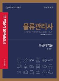 합격기준 박문각 보관하역론(물류관리사)