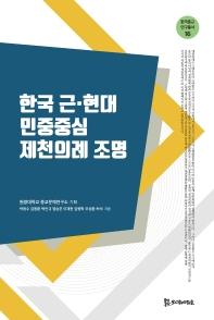 한국 근현대 민중중심 제천의례 조명