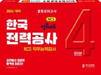 NCS 한국전력공사 직무능력검사 모의고사 4회분(2021)