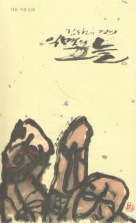 김우현의 장시 익명의 그늘