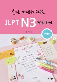JLPT N3 30일 완성: 문법편