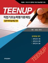 TEENUP(틴업) 직업기초능력평가문제집: 업무처리능력군 편