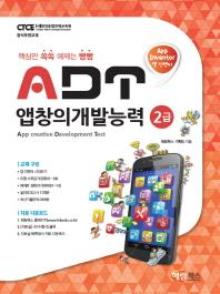 ADT 앱창의개발능력 2급