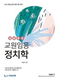 교원임용 정치학(2021)