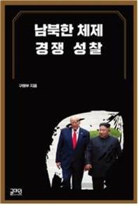 남북한 체제 경쟁 성찰