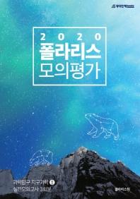 폴라리스 고등 과학탐구 지구과학 2 모의평가(2020)