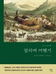 걸리버 여행기(큰글자책)