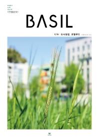 지구생활안내서 바질(Basil). 16: 도시농업, 로컬푸드