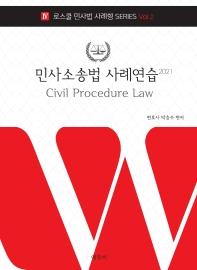 2021 민사소송법 사례연습