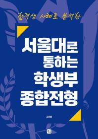 합격생 사례로 분석한 서울대로 통하는 학생부종합전형
