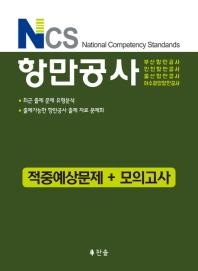 NCS 항만공사 적중예상문제+모의고사(2020)