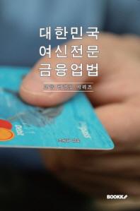 대한민국 여신전문금융업법 : 교양 법령집 시리즈