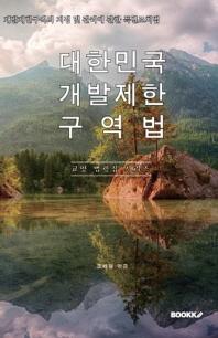 대한민국 개발제한구역법(개발제한구역의 지정 및 관리에 관한 특별조치법) : 교양 법령집 시리즈