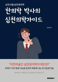 한의학 박사의 심천의학가이드 - 심천사혈/심천생리학 (컬러판)