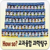 [한국헤르만헤세] 개정신판 How so? 교과융합 과학탐구 (페이퍼북60권)