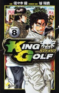 KING GOLF VOLUME8