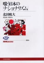 嗤う日本の「ナショナリズム」
