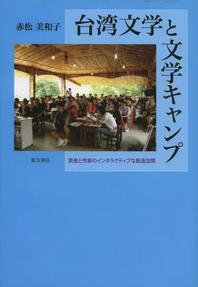 台灣文學と文學キャンプ 讀者と作家のインタラクティブな創造空間