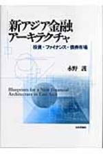 新アジア金融ア―キテクチャ 投資.ファイナンス.債券市場
