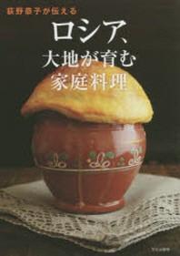 荻野恭子が傳えるロシア,大地が育む家庭料理