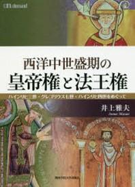 西洋中世盛期の皇帝權と法王權 ハインリヒ三世.グレゴリウス七世.ハインリヒ四世をめぐって オンデマンド版