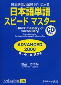 日本語單語スピ-ドマスタ-ADVANCED2800 日本語能力試驗N1に出る 英.中.韓譯付き