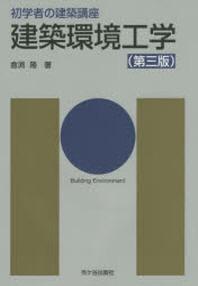建築環境工學
