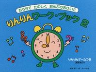 樂譜 りんりんワ-ク.ブック   2