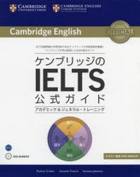 THE OFFICIAL CAMBRIDGE GUIDE TO IELTS FOR ACADEMIC & GENERAL TRAINING