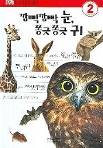 깜빡깜빡 눈 쫑긋쫑긋 귀(DK 리더스 2단계 13)