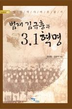 범재 김규흥과 3.1 혁명
