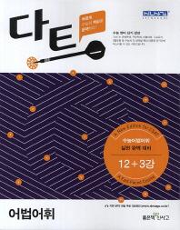 다트 어법어휘(2017)