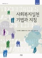 사회복지실천 기법과 지침