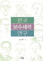 한국 보수세력 연구