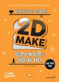 2D Make: 잉크스케이프와 레이저 커터