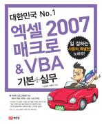 대한민국 NO. 1 엑셀 2007 매크로 & VBA 기본 실무