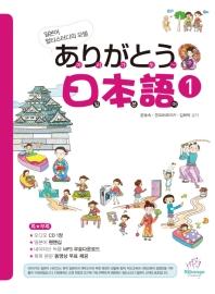 아리가또 일본어.1