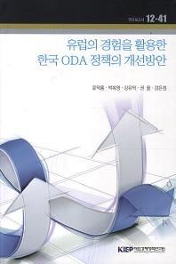 유럽의 경험을 활용한 한국 ODA 정책의 개선방안