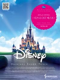 피아노로 연주하는 디즈니 OST 베스트